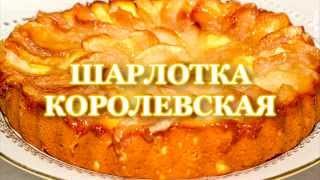 ШАРЛОТКА КОРОЛЕВСКАЯ