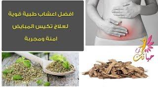 افضل اعشاب طبية قوية لعلاج تكيس المبايض امنة ومجربة