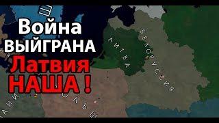 Война выиграна ! Латвия наша ! ( Age of Civilizations 2 )