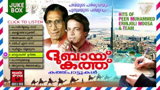 ദുബായ് കത്ത് | Dubai Kathu Pattu Malayalam | Mappila Pattukal Old Is Gold | Malayalam Mappila Songs