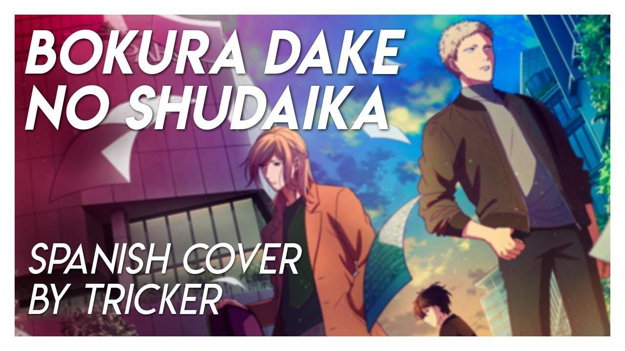 BOKURA DAKE NO SHUDAIKA - Given Movie (Spanish Cover by Tricker)