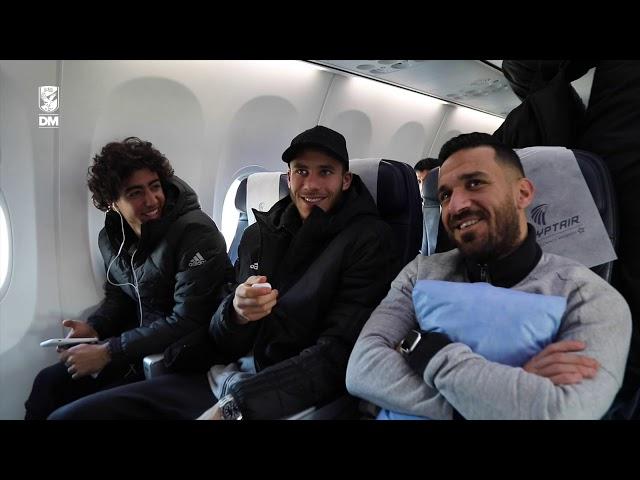 رحلة بعثة الأهلي من القاهرة للجزائر