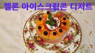 멜론 아이스크림콘 디저트,Melon ice cream …