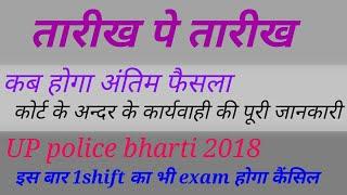 UP police bharti 2018, बच्चों में खुशी की लहर ¦¦ 1 शिफ्ट का भी exam, cancel हुआ