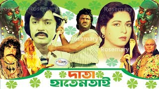 Folk Fantasy Bangla Movie I Data Hatemtai,দাতা হাতেমতাই I Shohel Rana,Shabana,Jashim I Rosemary
