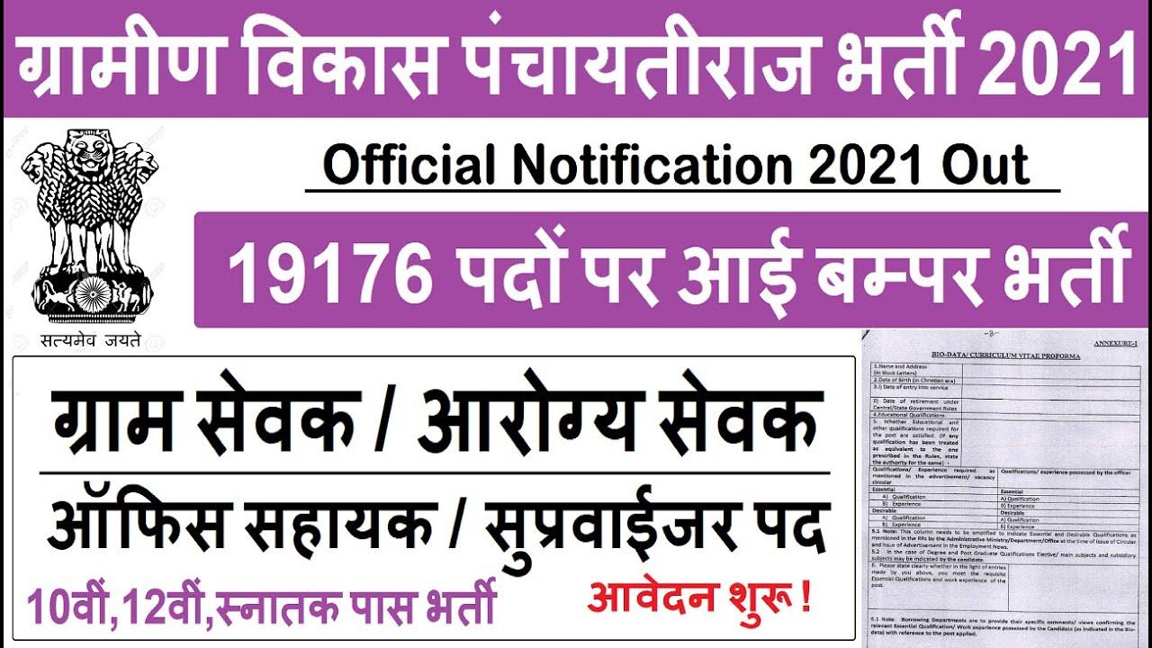ग्रामीण विकास/पंचायतीराज भर्ती 2021   gram sevak भर्ती 2021  new vacancy 2021   sarkari result