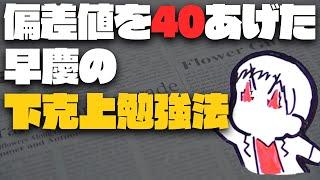 早慶の下克上勉強法、偏差値を40あげた秘訣がそこにはある。 thumbnail
