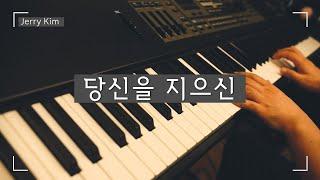 당신을 지으신 Piano Cover byJerry Kim #worhip #ccm #hymn