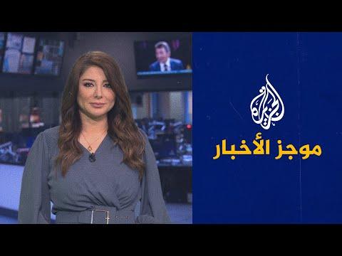 موجز الأخبار - العاشرة مساء 23/07/2021  - نشر قبل 5 ساعة