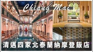 (旅遊vlog)比浮誇的!泰國清邁四家網美住宿酒店評比by 崔咪