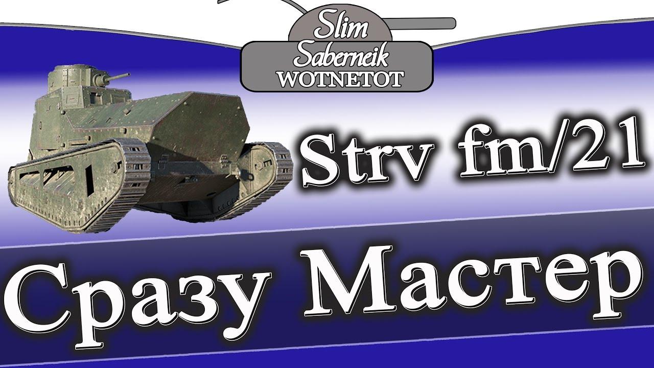 Гайд на strv fm 21 купить танк в ворлд оф танкс е25