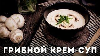 Ароматный крем-суп из шампиньонов  [Мужская Кулинария]