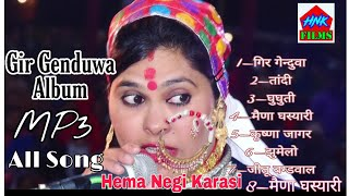 gir Genduwa album Mp3   Garhwali Song   Hema Negi Karasi   Hnk Films   Top Song   2020   Top Singer