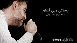 بحالي ربي أعلم | الحاج محمد الخير