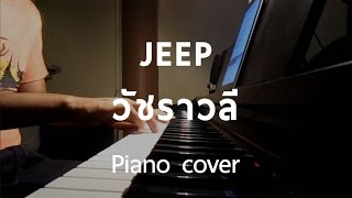 [Cover] JEEP - วัชราวลี (Piano) by fourkosi