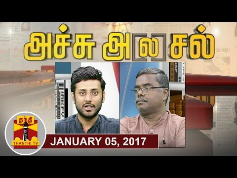 (05/01/2017) Achu A[la]sal | Trending Topics in Newspapers Today | Thanthi TV
