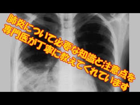 肺炎の癥狀や治療,高齢者等役に立つ知識を解説1 - YouTube