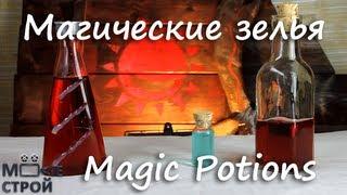 Как сделать зелья (potions)