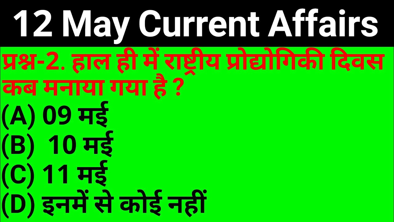 12 May Current Affairs PDF and Quiz Useful for SSC Bank RAILWAY