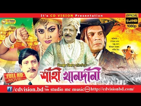 Shahi Khandan | Ilias kanchan | Anju Ghosh | Sohel Rana | Bangla New Movie | CD Vision