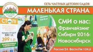 Маленькая страна на выставке - Франчайзинг Сибири 2016(, 2016-04-06T12:56:15.000Z)