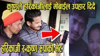खोटाङबाट भिडियो कल गर्दै हरिकाजीले कृष्ण- रुपालाई भने- म तपाईहरु जस्तै हाँस्न चाहन्छु ! help video
