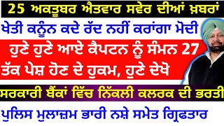 punjab news today | punjab news latest today | punjabi news | punjab weather | punjab news live
