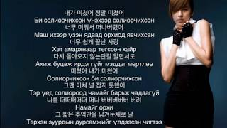 Son Dambi 손담비 - Crazy 미쳤어 (MGL/Lyrics/가사)