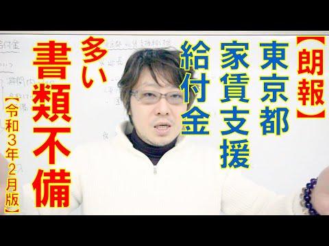 【注意】東京都家賃支援給付金 多い書類不備