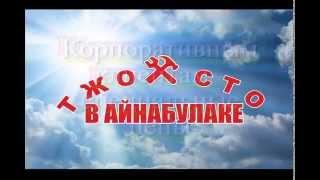 видео Заправка кондиционера в Алматы качественно