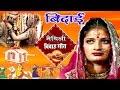 निमिया के नीचे | Maithili Vivah Geet 2017 | Maithili Hit Video song |
