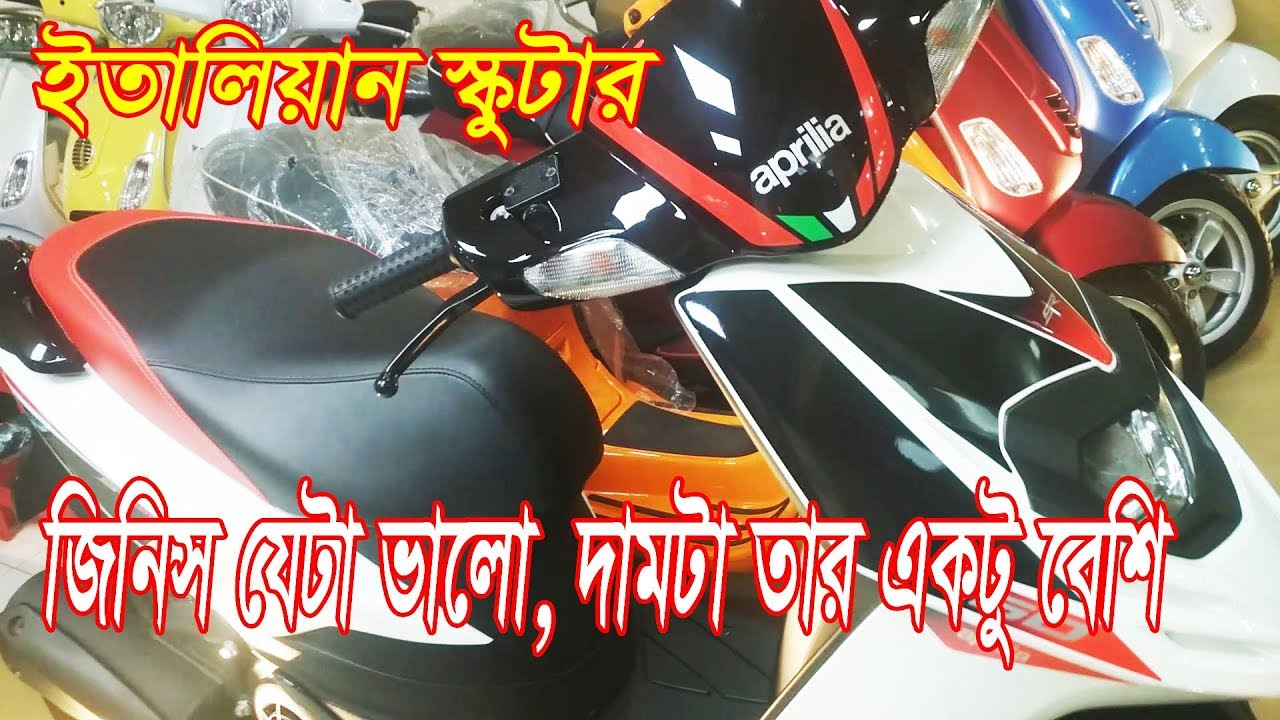 Buy Best Quality Aprilia Scooter Bike Price in BD || Daily ...