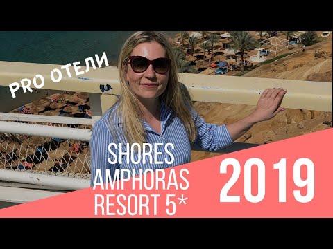 Полный свежий видеообзор отеля SHORES AMPHORAS RESORT 5*, Египет, Шарм—Эль-Шейх. 2019 год