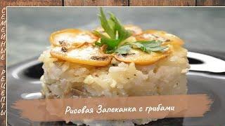Рисовая запеканка с грибами. Как вкусно приготовить рис в духовке  [Семейные рецепты]