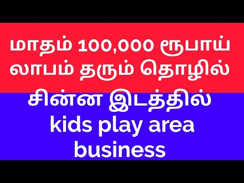 Small business ideas in tamil|மாதம் 1,00,000