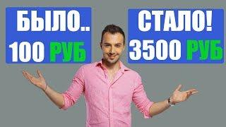 Как заработать в интернете 2500 рублей за 1 день & куда вложить деньги и получить пассивный доход