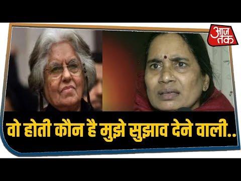 इंदिरा जयसिंह की माफी वाली अपील पर भड़की Nirbhaya की मां कहा- वो होती कौन है मुझे सुझाव देने वाली..