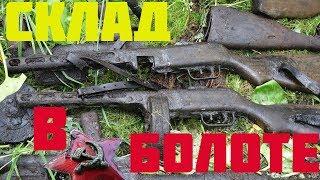 Огромный склад оружия в болоте  схрон винтовок и ппш
