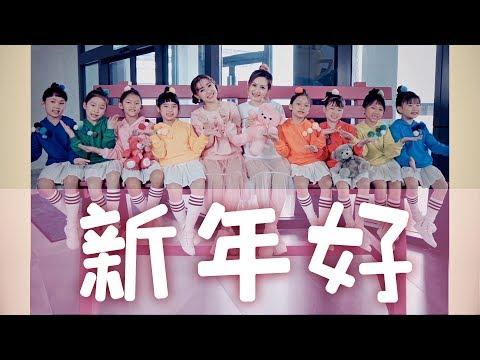 2018 Queenzy 莊群施, Wei 小薇薇 & Friends 《新年好》 今年你最好 [CNY Official MV]
