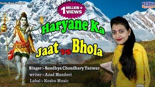 संध्या चौधरी का सुपरहिट भोले सॉन्ग - हरियाणे का जाट vs भोला - Haryane Ka Jaat vs Bhola | Keshu Music