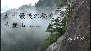 【登山初心者の挑戦】 九州最後の秘境 大崩山  Mt.Okue 【デンジャラス】