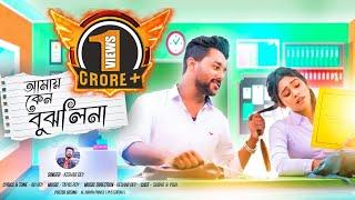 Amay Keno Bujhli Na Re Tui | Keshab Dey | আমায় কেন বুঝলি না । Bengali Sad Song | 2020