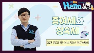 [NH농협은행/NH튜브] 헬로세금 '증여세와 상…