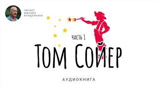 Марк Твен. Приключения Тома Сойера. Часть 1. Аудиокнига для детей
