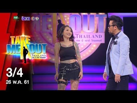 มะเหมี่ยว & จิ๊จ๋า - 3/4 Take Me Out Thailand ep.11 S13 (26 พ.ค. 61)