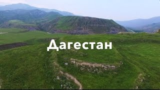 Аэросъемка в Дагестане | Селение | Каньон | Избербаш(Видео с нашей последней поездки в Дагестан, на ролике запечатлены 3 места, Селение Хуна, Селакский каньон..., 2016-10-02T17:18:50.000Z)