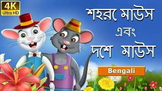 Town Mouse and Country Mouse in Bangla - Rupkothar Golpo - Bangla Cartoon  - Bengali Fairy Tales