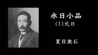 「永日小品」朗読リスト https://www.youtube.com/playlist?list=PLPBrB...