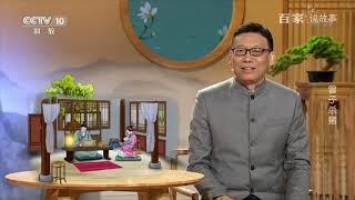 [百家说故事]曾子杀猪| 课本中国