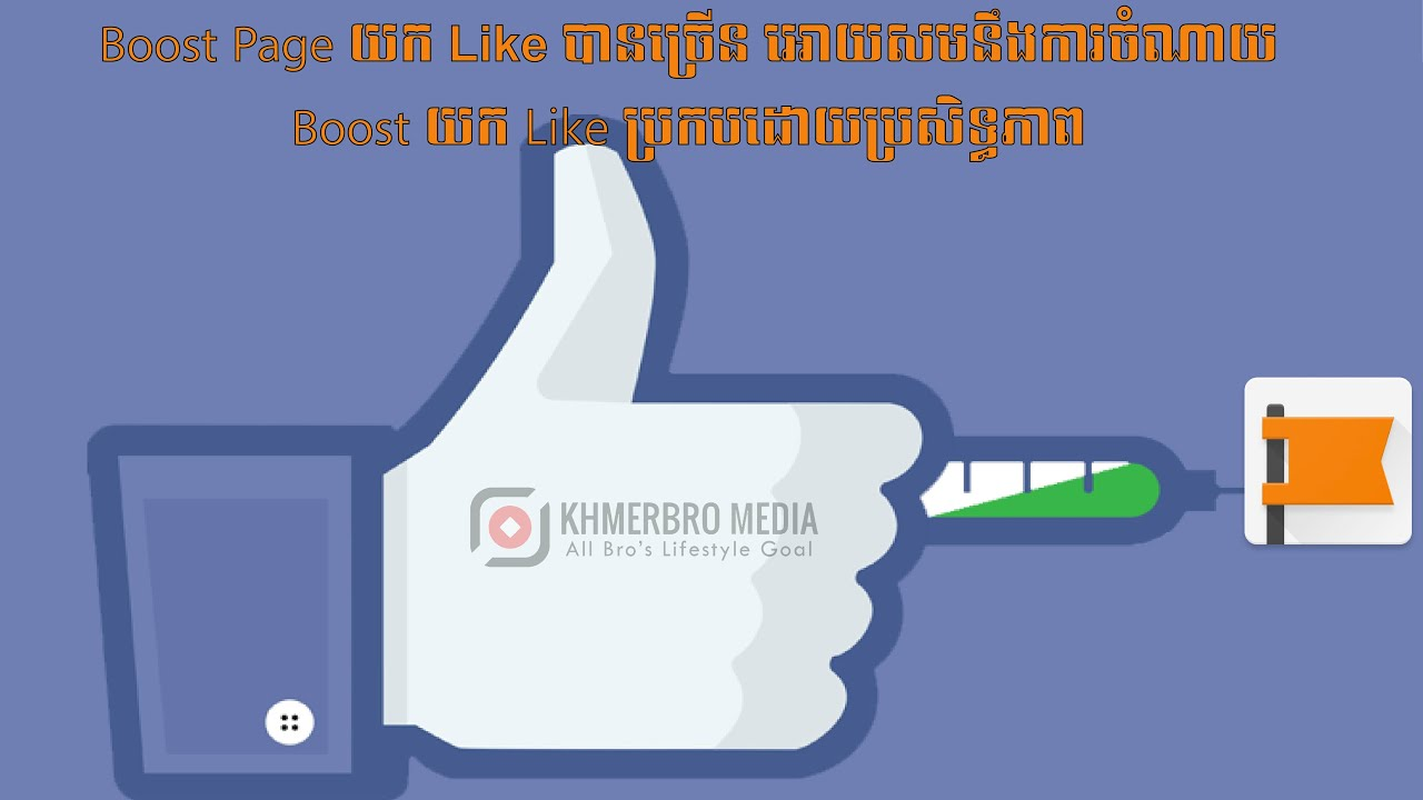 Boost Page Like បានច្រើនចំណាយតិច និងការទិញយក Like Free   khmerbro
